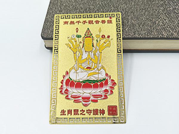 免费设计_定制_生肖守护神印刷电镀金色佛卡样版