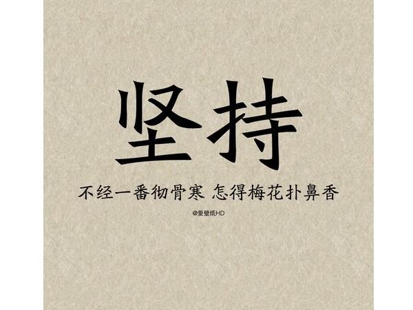 坚持与放弃没有对错,必须要看清自己