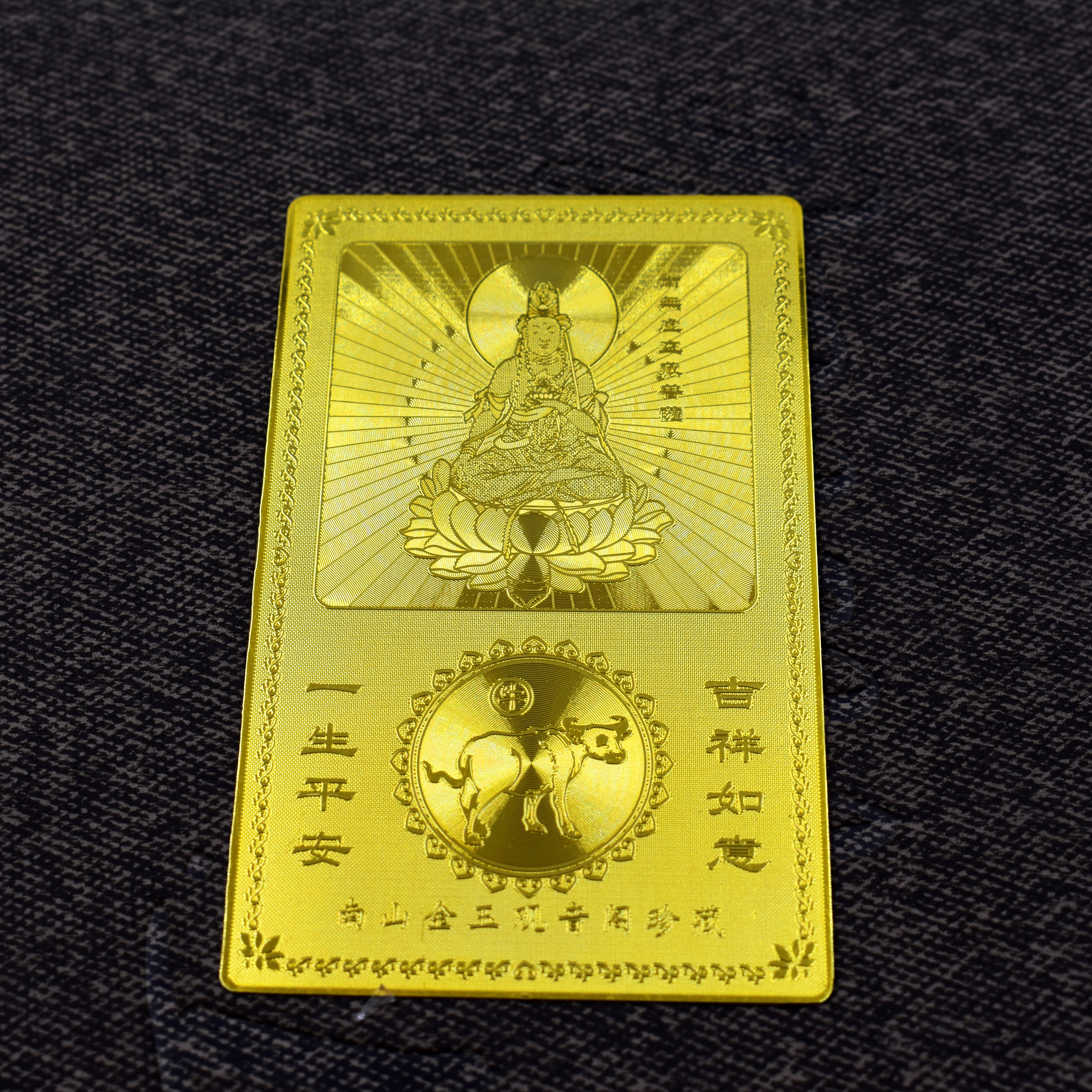 免费设计定制佛教金卡护身符