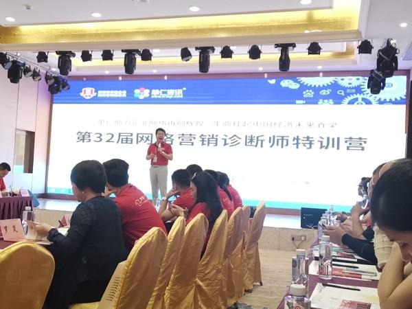 深圳金强人网络团队参加了单仁咨询营销诊断师特训营