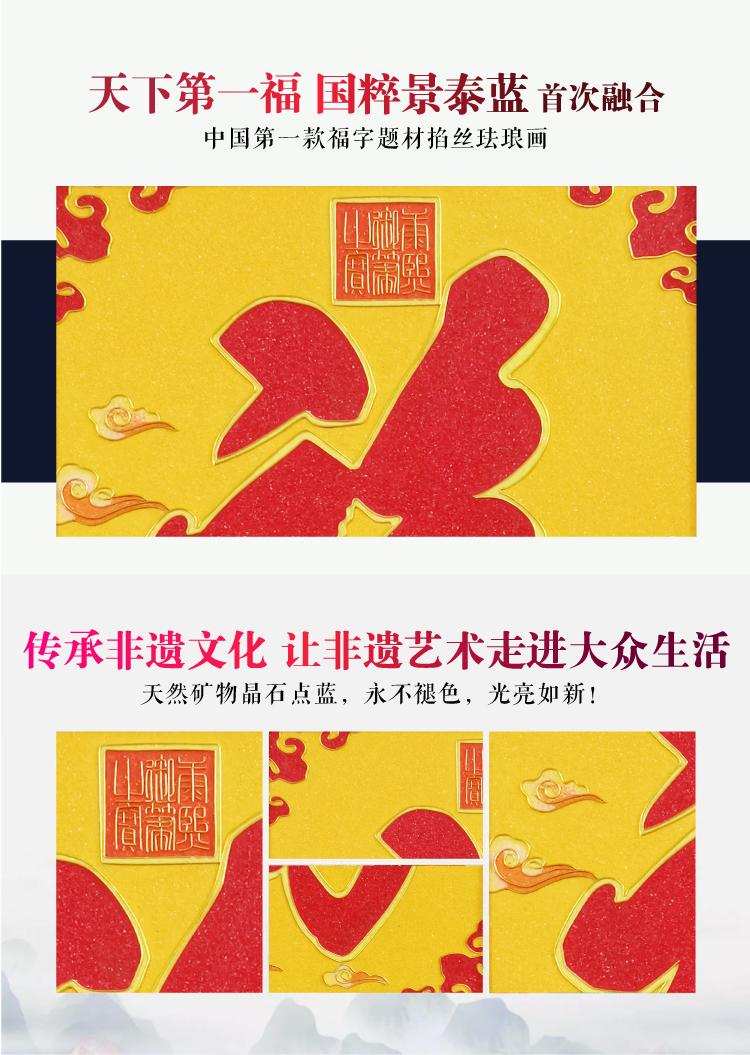 天下第一福详情页_02