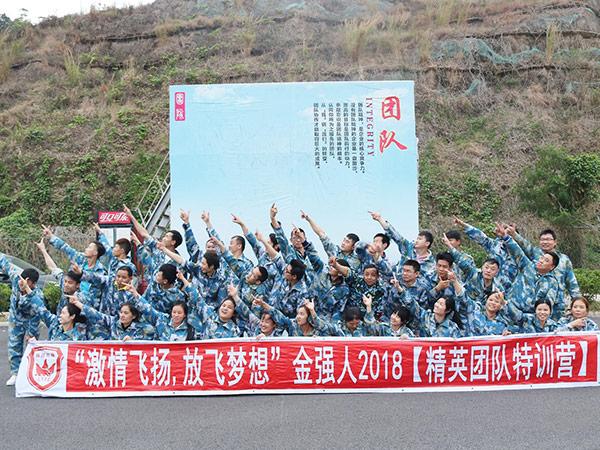 金强人-2018年拓展合照