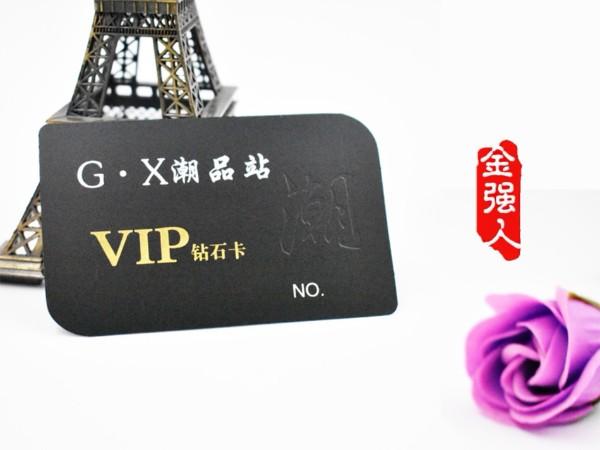 免费设计_定制_G·X潮品站镂空金属VIP卡样版