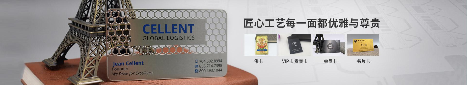 金强人金属卡定制:佛卡 | VIP卡 贵宾卡| 会员卡 |收藏卡