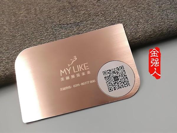免费设计_定制_玫瑰亮金拉丝抛光MYLIKE形象金属卡样版