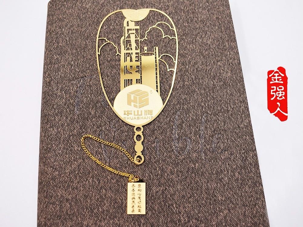 免费设计_定制_个性镂空镀金化华山牌金属书签样版