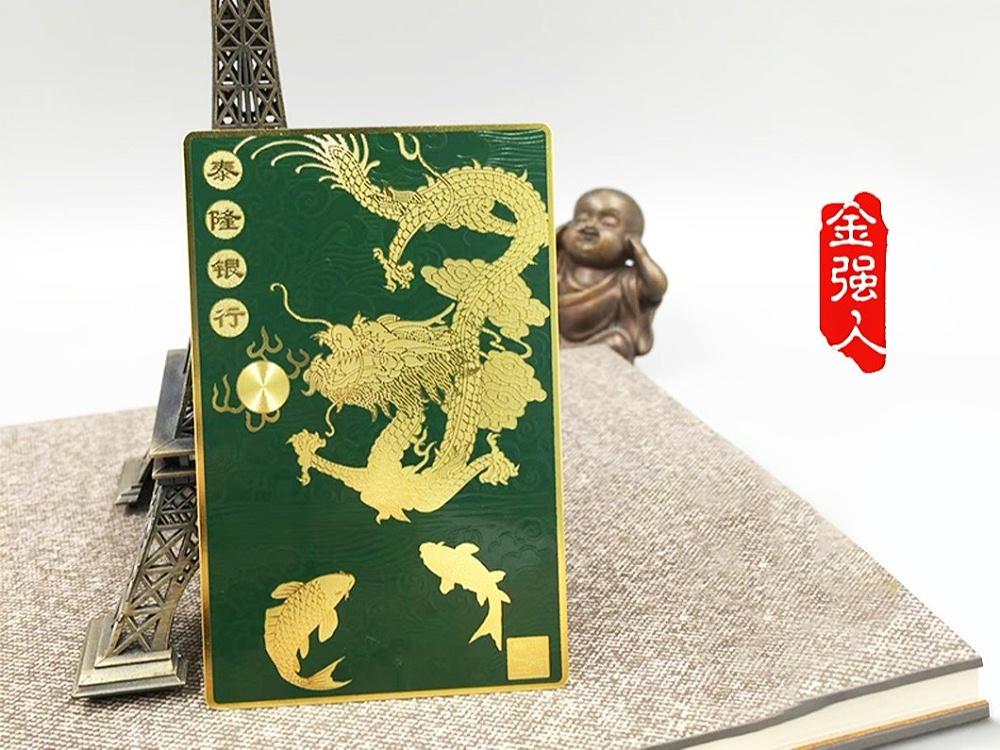 免费设计_定制_泰隆银行亮金五爪金龙形象金属卡样版