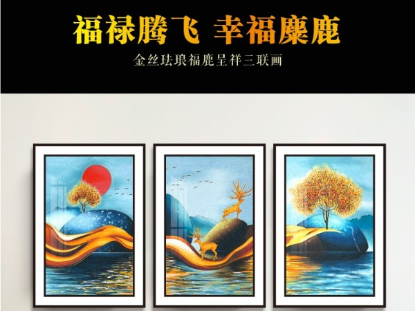 景泰蓝福鹿呈祥三联画