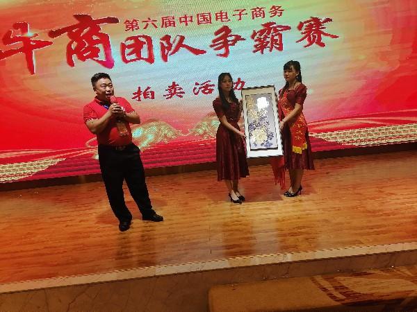 第六届牛商争霸赛景泰蓝掐丝珐琅画拍卖