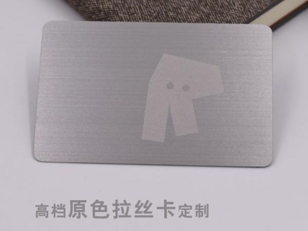 厂家定制不锈钢贵宾卡 会员卡定做 磁条卡订做 VIP钻石卡制作