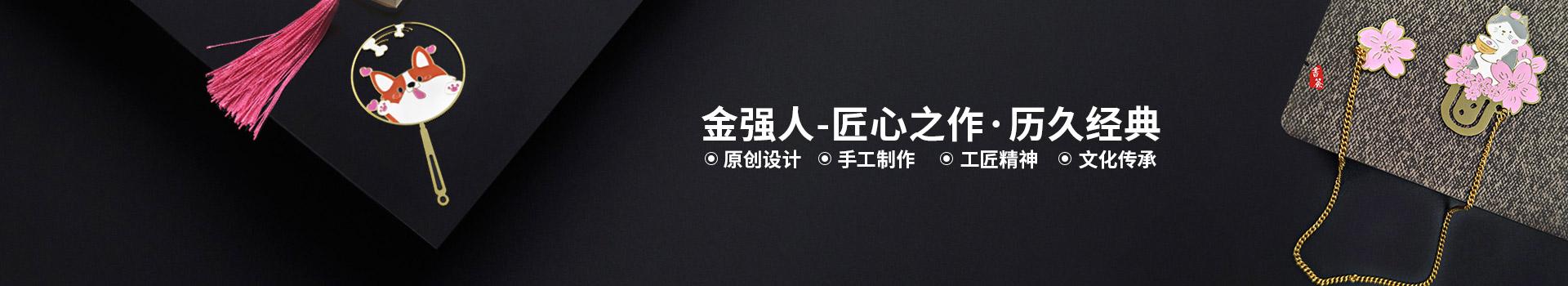 金强人-匠心之作&历久经典