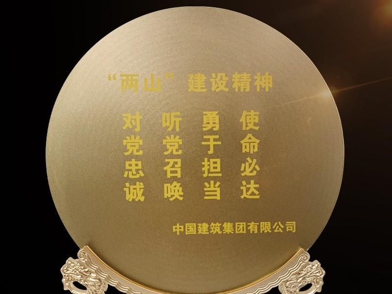中国建筑集团景泰蓝圆盘