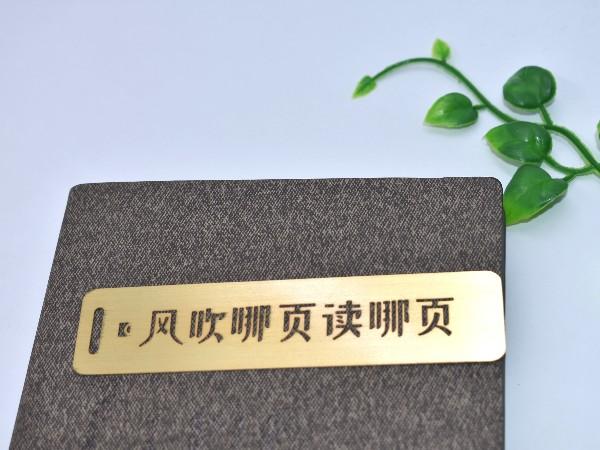 免费设计_定制_镂空读书金属书签样版