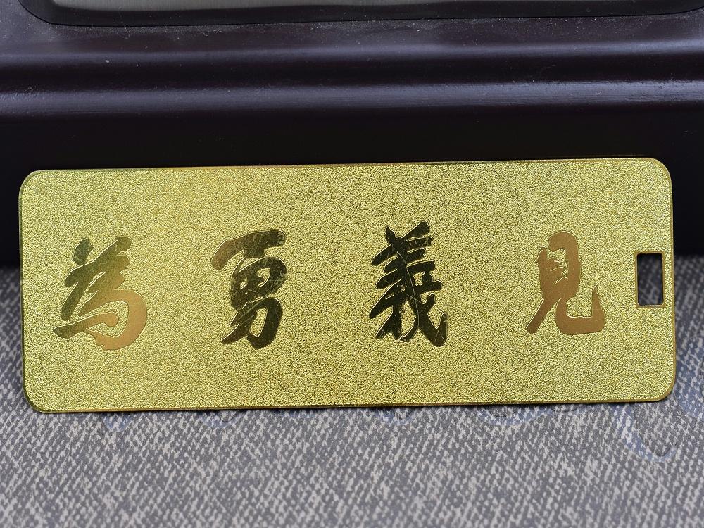 免费设计可定制金属金色高档标牌