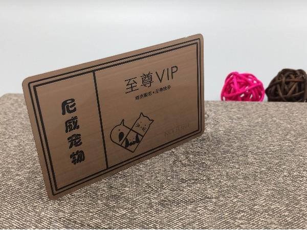 免费设计_定制_不锈钢拉丝VIP卡样版