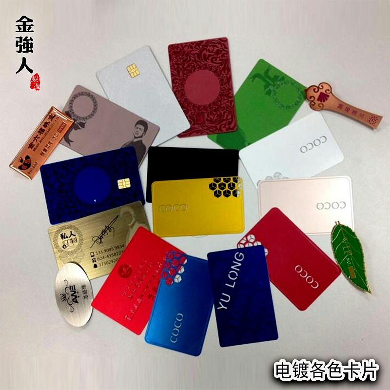 金属各种卡