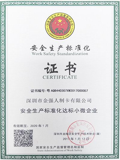金强人安全生产标准化证书