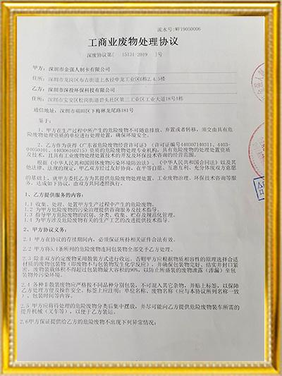 金强人工商业废物处理协议