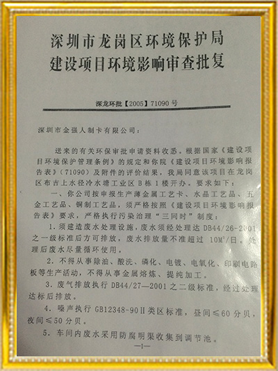 金强人-龙岗环境保护局建设项目环境影响审查批复