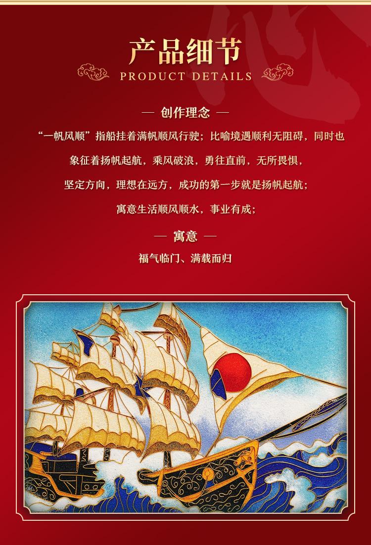 一帆风顺详情页_03
