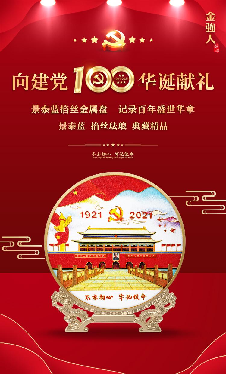 建党100周年详情页_01