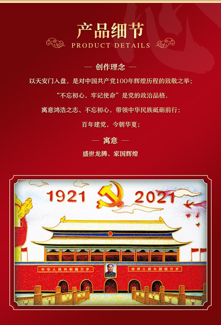 建党100周年详情页_03