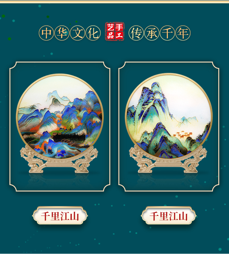 千里江山详情页_05