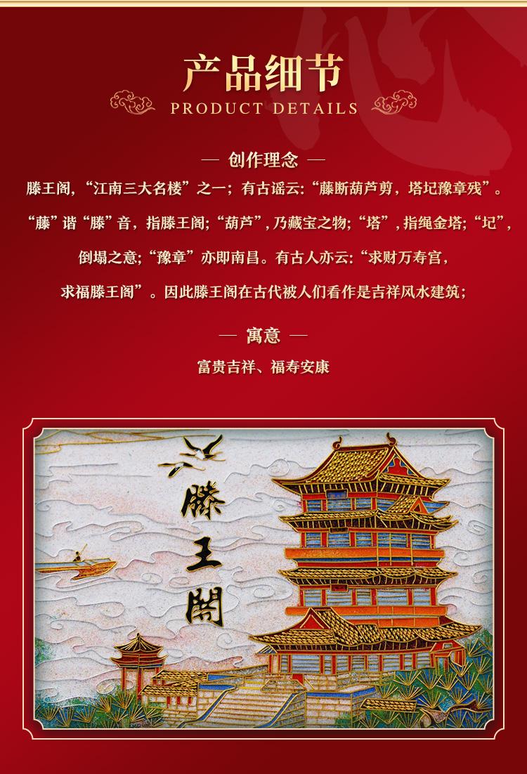 滕王阁详情页_03