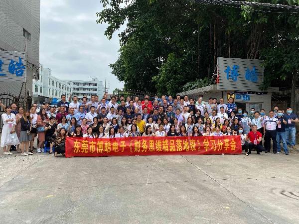 强人金卡公司团队参加东莞博皓电子吴总举办的学习分享会