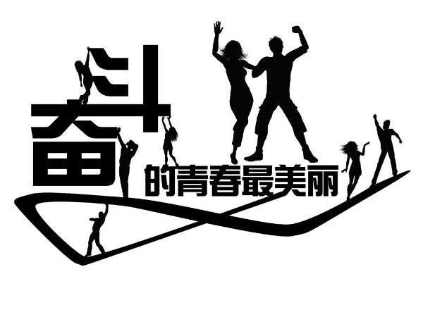 金强人分享——青春的路上,奋斗作伴